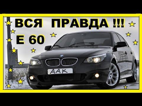 БМВ Е60 - ВСЯ ПРАВДА !!! Обзор! Тест-Драйв! Особенности! История!