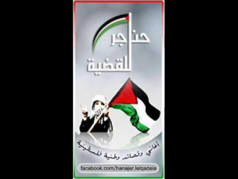64c889b1a فلسطين لو نادت علينا - فرقة العاشقين - A song from Palestine ...