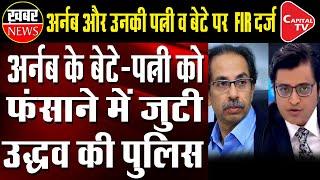 Mumbai Police Files Fresh FIR Against Arnab Goswami, Wife And Son.| Capital TV