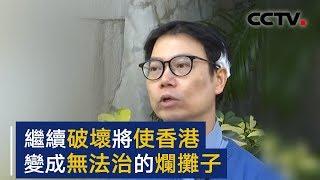 旺角被砸男子:继续破坏将使香港变成无法治的烂摊子 | CCTV