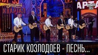 Старик Козлодоев - Песнь о премьер-министре Украины.   Вечерний Квартал 31.12.2015