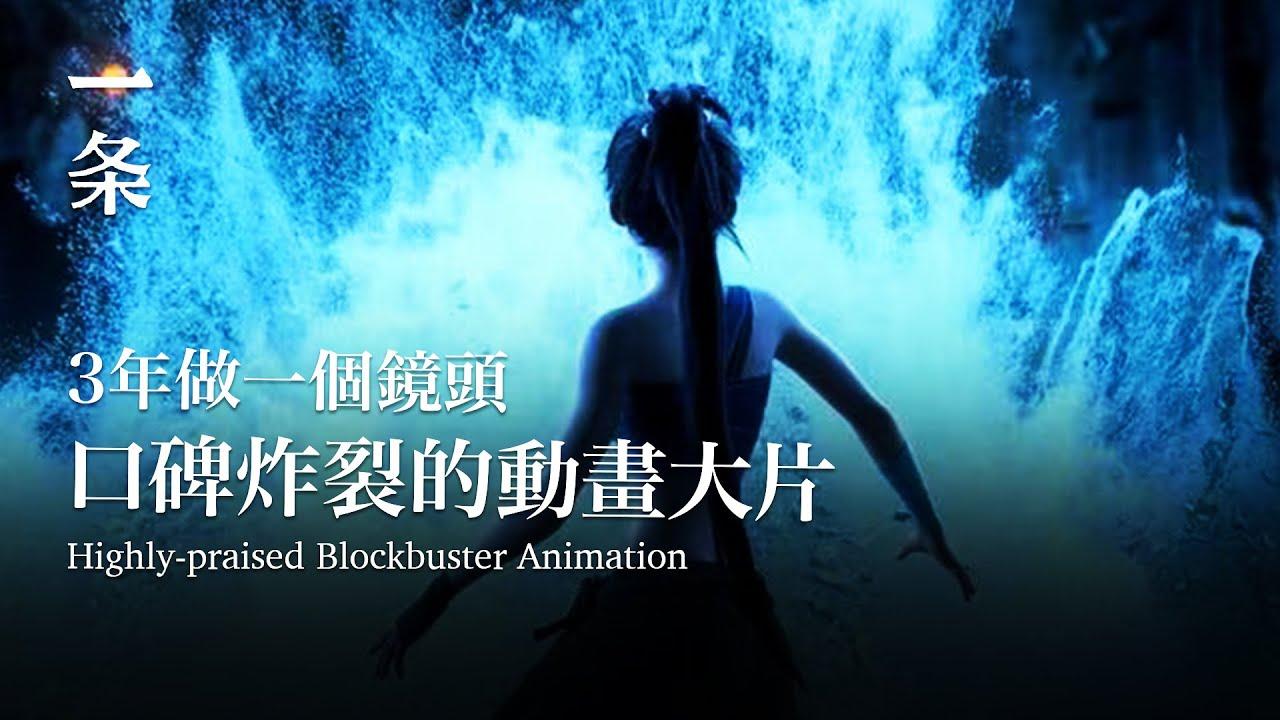 拯救中國暑期檔的動畫大作《白蛇2:青蛇劫起》,3年做一個鏡頭This Animation is Going to Take the Lead in China's Summer Film Season