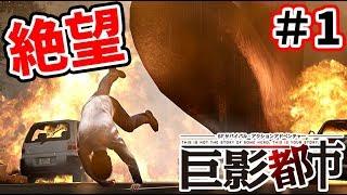 巨大生物の足元で絶体絶命すぎるサバイバル【巨影都市】#1 thumbnail