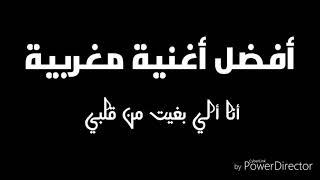 أفضل أغنية مغربية - أنا ألي بغيت من قلبي