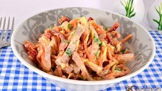 Салат с варено-копченой грудинкой, сыром и корейской морковью