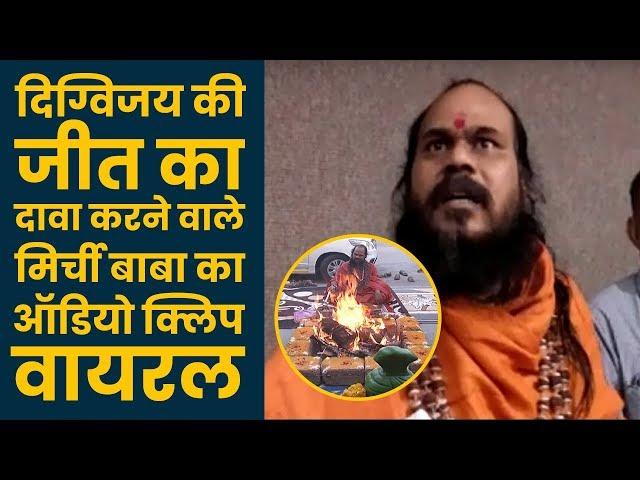 Digvijay Singh की जीत के लिए हवन करने वाले Mirchi Baba का Audio Clip हुआ Viral