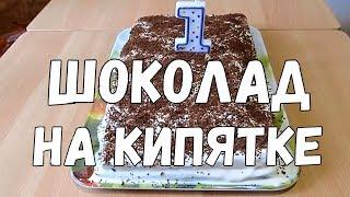 Шоколад на кипятке: торт бисквитный со сметанным кремом(Рецепт шоколадного торта на кипятке. Это несложный, но очень вкусный, сочный торт с шоколадным бисквитом...., 2013-07-14T09:44:51.000Z)
