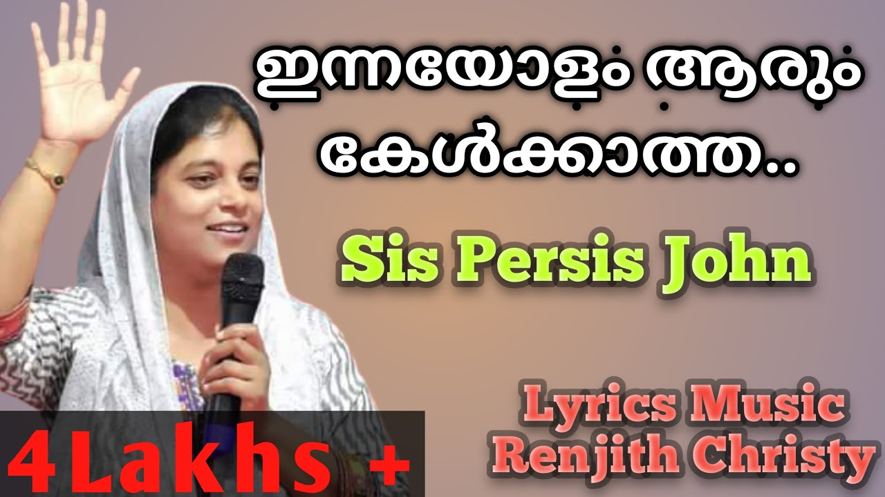Innayolam Arum... Latest Worship Song HD | Sis.Persis John || Renjith Christy