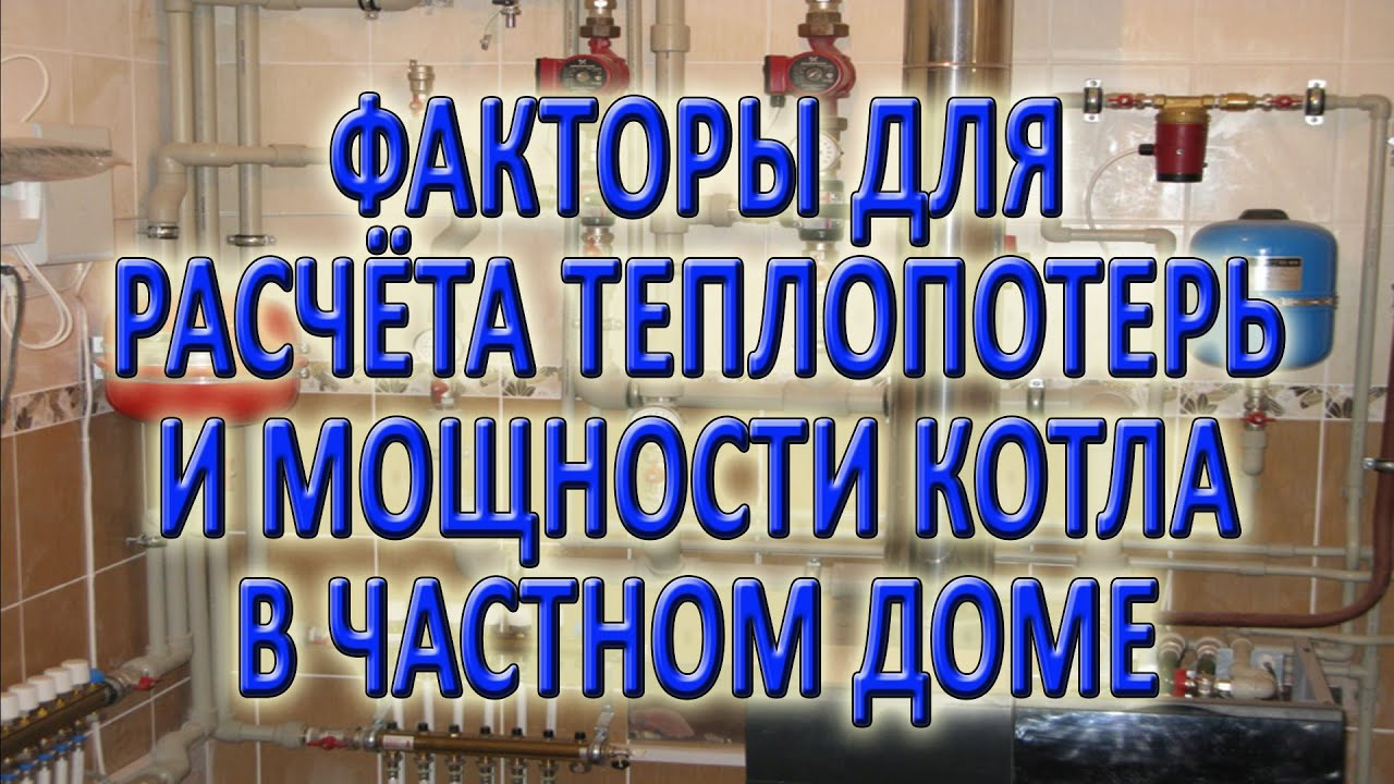 Расчет отопления частного дома часть 2 Факторы Расчёт мощности котла и расчет количества радиаторов