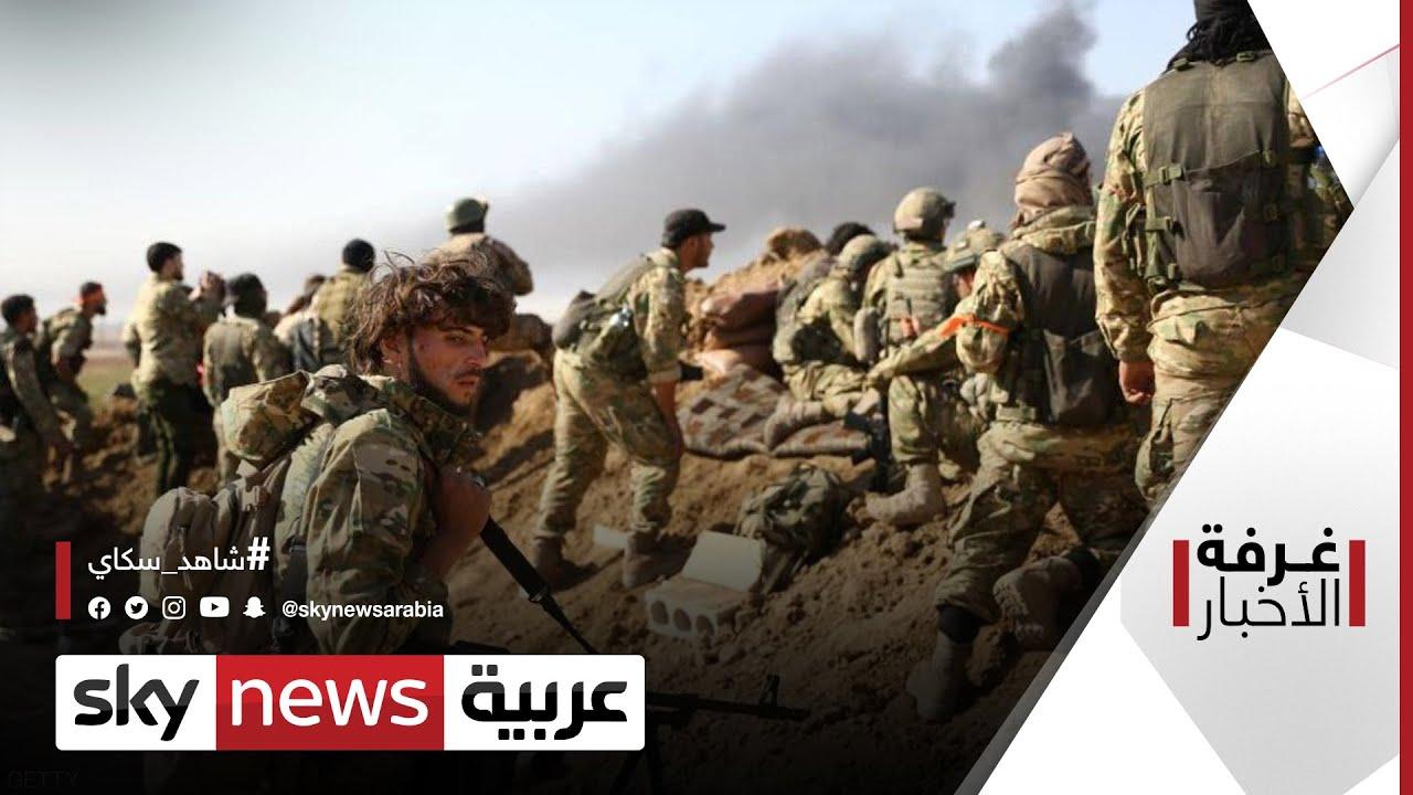أزمة ليبيا.. مأزق المرتزقة يقلق الأمم المتحدة | #غرفة_الأخبار  - نشر قبل 20 ساعة