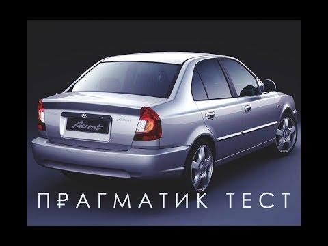 Прагматик тест. Hyundai Accent: купить ли 12-летнее детище ТАГАЗа?
