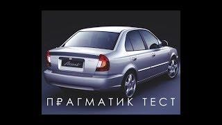Прагматик тест. Hyundai Accent купить ли 12 летнее детище ТАГАЗа смотреть