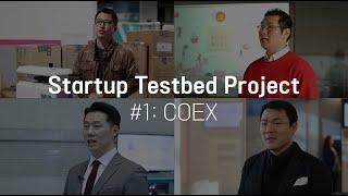 스타트업 테스트베드 프로젝트 #1: 코엑스편