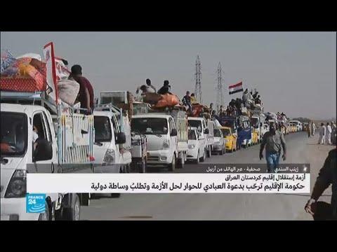 حكومة كردستان تطلب وساطة دولية لحل الأزمة مع بغداد  - نشر قبل 1 ساعة