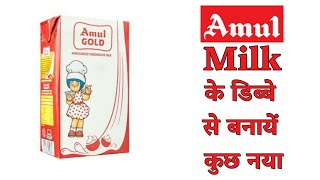 Best Out Of Waste Amul Milk Box Craft Idea | Recycle Amul Milk Box | DIY Craft Project From Milk Box