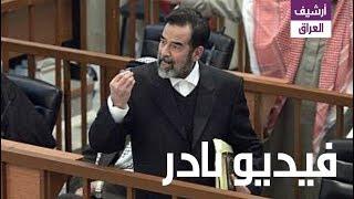 شاهد صدام حسين يعطي القاضي درسا في القانون