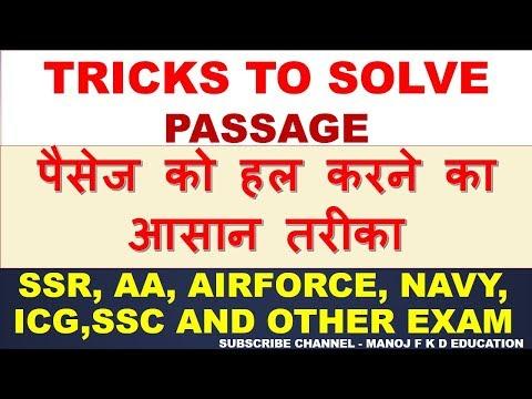 ENGLISH (TRICKS TO SOLVE PASSAGE) पैसेज को हल करने का आसान तरीका