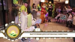 Детский праздник в Минске, ивент агентство Артмомент.(Оригинальные и веселые праздники для Ваших детей. Сказочные, диснеевские персонажи на Вашем празднике...., 2014-03-24T15:43:53.000Z)