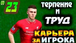 FIFA 16 Карьера за ИГРОКА #23 Терпение и труд!