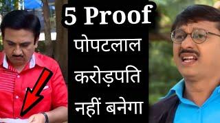 5 प्रूफ, पोपटलाल करोड़पति नहीं बनाता - Taarak mehta ka.... Chashma latest news