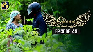 Queen Episode 49 || ''ක්වීන්'' ||  11th October 2019 Thumbnail
