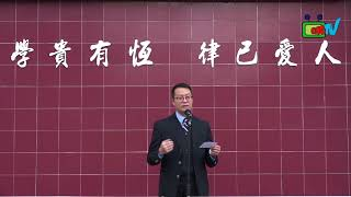 Publication Date: 2018-02-02 | Video Title: 宣道中學 校長的話-智慧二部曲-心靈之窗及與成功有約