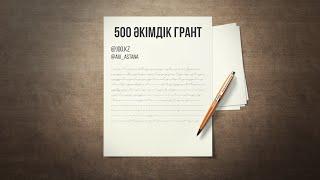500 әкімдік грант! Астана Халықаралық Университеті