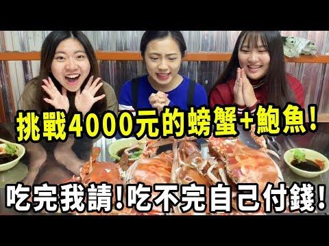 吃不完自己付錢! 挑戰吃4000元的螃蟹+鮑魚 恬恬握拳了! 最愛.吃貨們