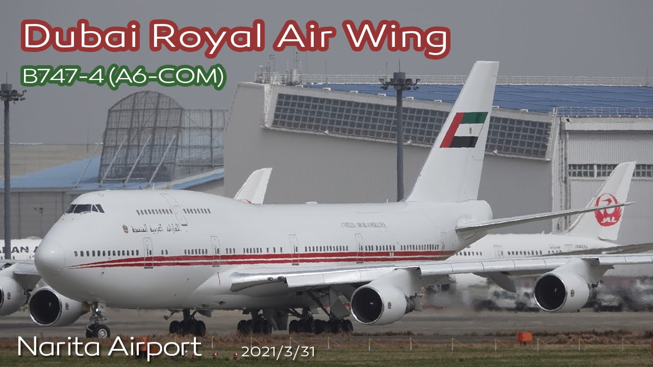 Dubai Royal Air Wing B747-4 (A6-COM) 成田空港 RWY34L 離陸 Takeoff