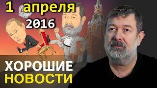 Вячеслав Мальцев | Плохие новости | Артподготовка | 1 апреля 2016