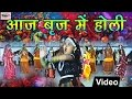 आज बृज में होली | Aaj Biraj Mein Holi Re Rasia | Kanha Holi Me | Vandana Bharadwaj | Holi Song