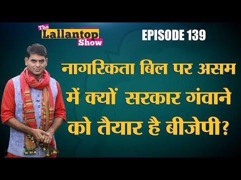 हिंदू वोटों के चक्कर में NRC पर फंस गई है BJP सरकार?   Lallantop Show   24 Jan