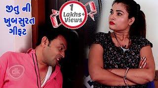 Jitu Ni khoobsurat Gift | Jitu Mangu Ni Comedy | New Jokes 2018 | #JTSA