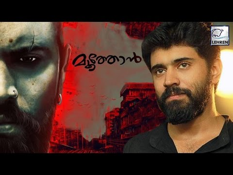 Moothon First Look Revealed: Nivin Pauly SHOCKING Transformation