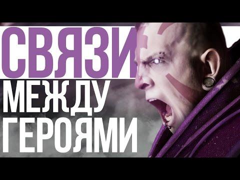 видео: СВЯЗИ МЕЖДУ ГЕРОЯМИ ДОТЫ (#2)