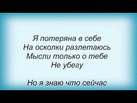 Слова песни Катя Лель - Прости Меня
