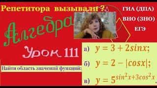 Как найти область значений тригонометрических функций.