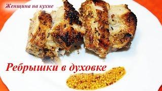 Очень вкусные и ароматные свиные ребрышки запеченные в духовке