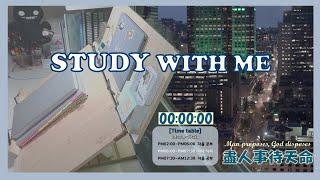 [2020.11.23. 월] study with meㅣ…