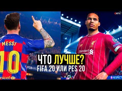 FIFA 20 Vs PES 2020 - Что лучше? (Краткий ОБЗОР)