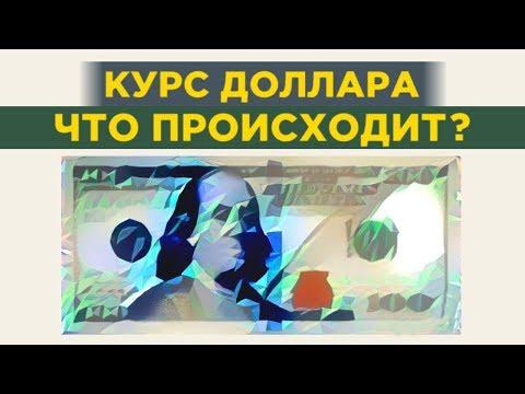 Курс доллара. Что происходит с валютой? / События недели 18-22 ноября