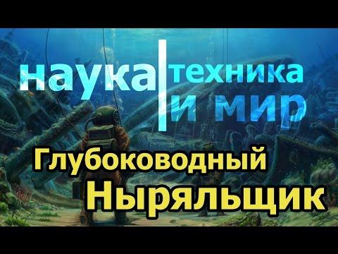 Наука техника и мир Глубоководный ныряльщик Документальный, - Ruslar.Biz