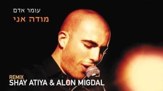 עומר אדם - מודה אני (Shay Atiya & Alon migdal Remix)