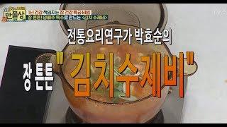 """양배추 육수로 만드는 """"김치수제비"""" _박효순 전통요리연구가_만물상"""