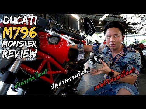 รีวิวทุกปัญหา ทุกคำถาม ของ Ducati Monster M796 | Bigbike เก่าแต่เก๋า