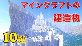 【衝撃】マインクラフトで作られたヤバすぎる建造物10選 thumbnail