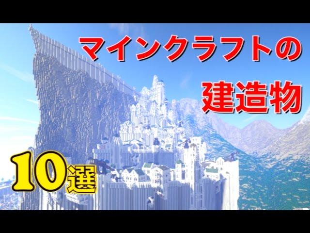 【衝撃】マインクラフトで作られたヤバすぎる建造物10選