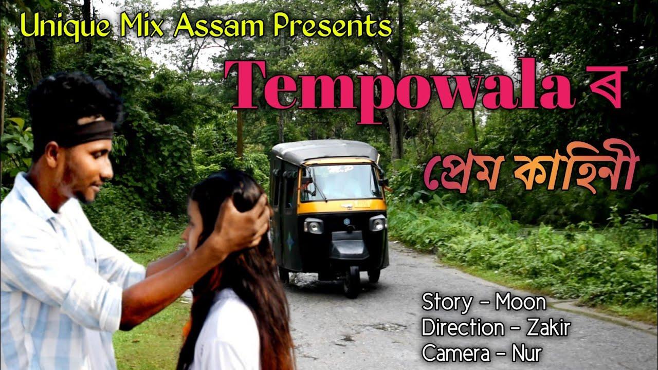 Tempowala ৰ প্ৰেম কাহিনী