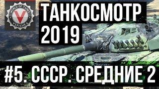 Танкосмотр2019 #5. CCCР. Средние танки 2 (ветка К-91) | World of Tanks