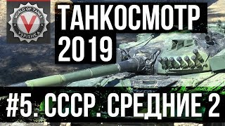 Танкосмотр2019 #5. CCCР. Средние танки 2 (ветка К-91)   World of Tanks